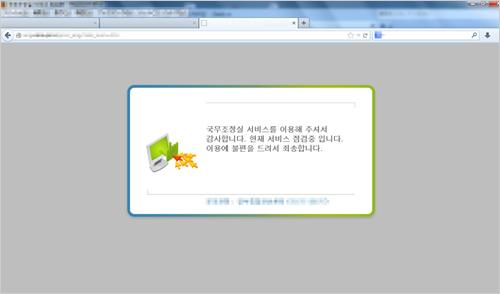 6月25日夜の時点でもダウンしていた韓国国務調整室サイト