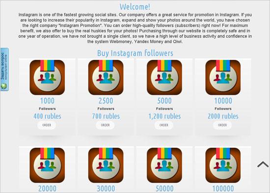 図1:Instagram のフォロアーの料金表