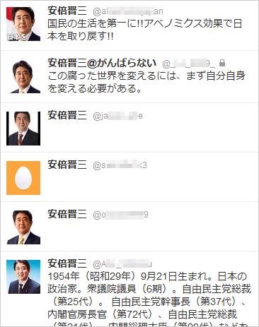 図1:安倍総裁本人の顔写真を使用したなりすまし目的を思わせるアカウントの例