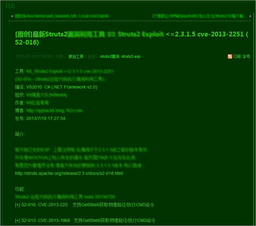 図1:ハッキングツールが配布されている中国語のコミュニティ)