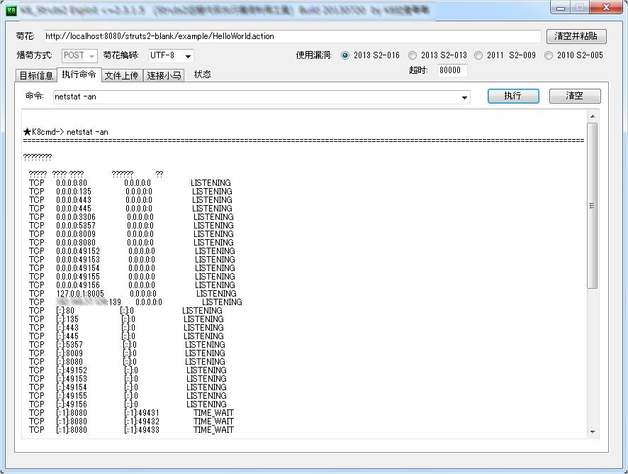 図3:ハッキングツールによる標的に対するnetstatコマンドの実行結果
