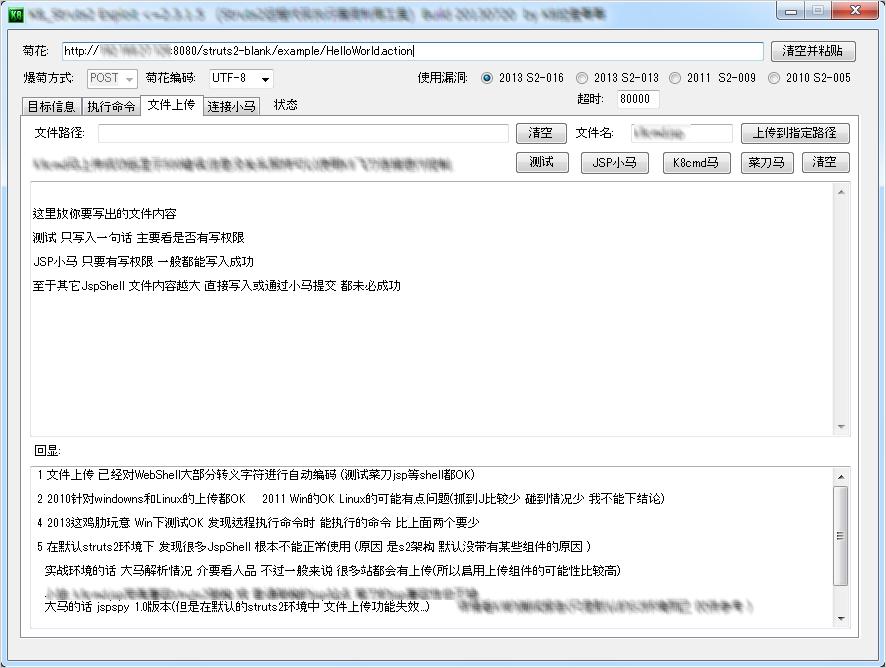 図6:ハッキングツールによるWebShell設置機能