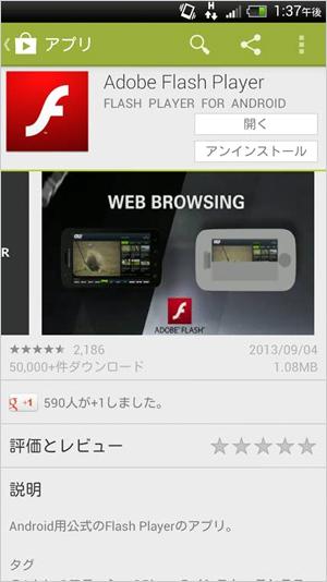 図1:Google Play上に公開されていた「偽Adobe Flash Player」のイメージ