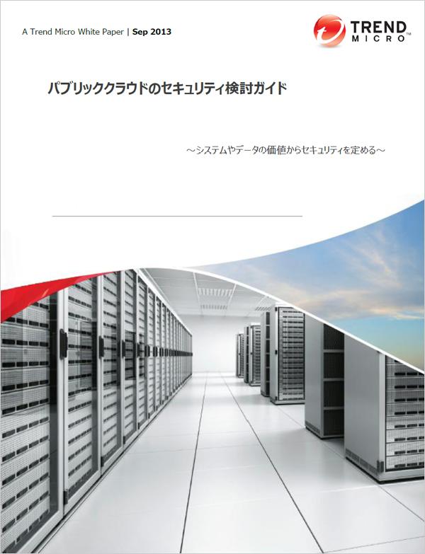 パブリッククラウドのセキュリティ検討ガイド ~システムやデータの価値からセキュリティを定める~