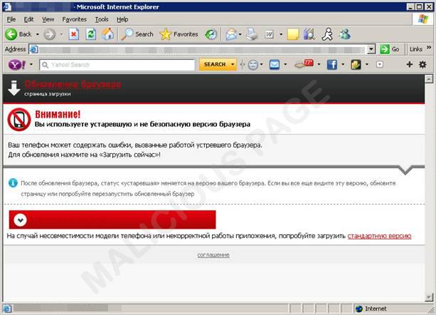 不正プログラムがダウンロードされる Webサイト(Windows PC の場合)