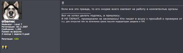 図2:ロシアのアンダーグラウンドフォーラム上の投稿例2