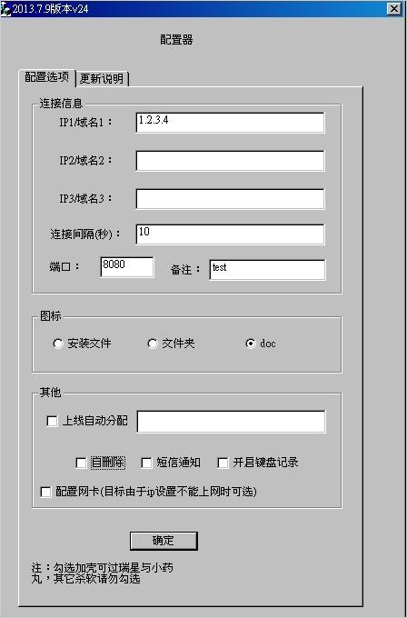 図3:基本設定を入力した「EvilGrab」のビルダー画面