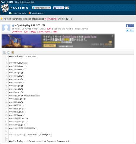 図1:Pastebin に投稿された攻撃対象ドメインリスト