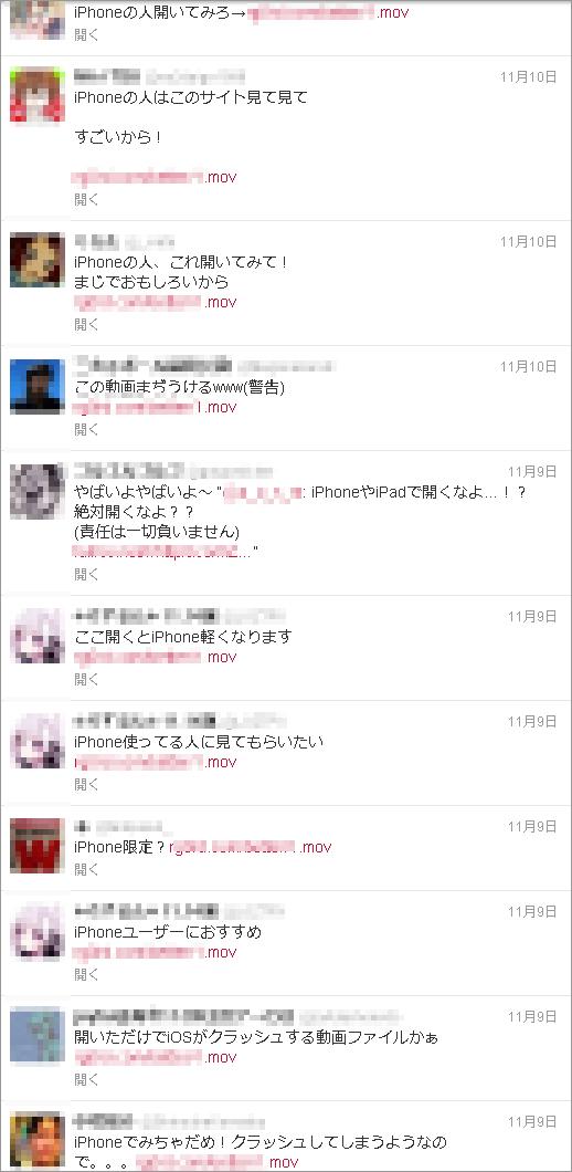 図1:Twitter 上で確認された不正ファイルの URL を拡散するツイート例