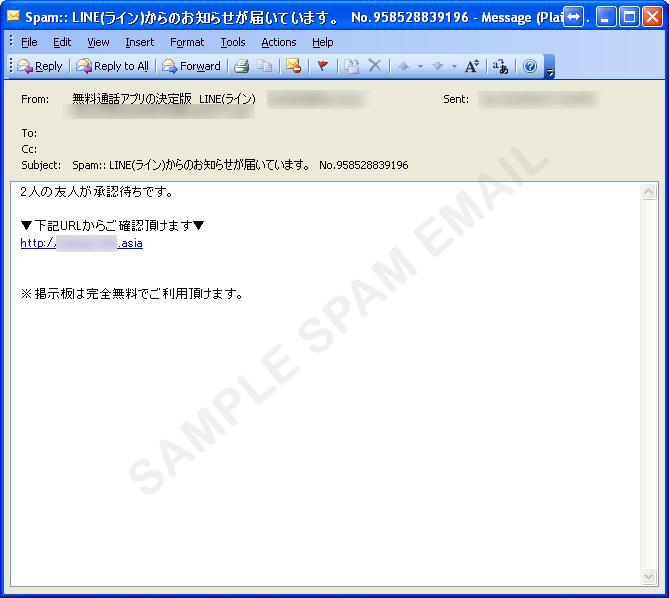 図2:LINEから送信されたように装うスパムメールの一例