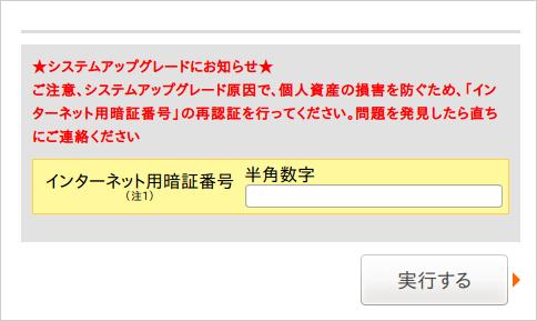 図1:「TSPY_AIBATOOK.AJ」が表示する認証情報を詐取するための偽画面