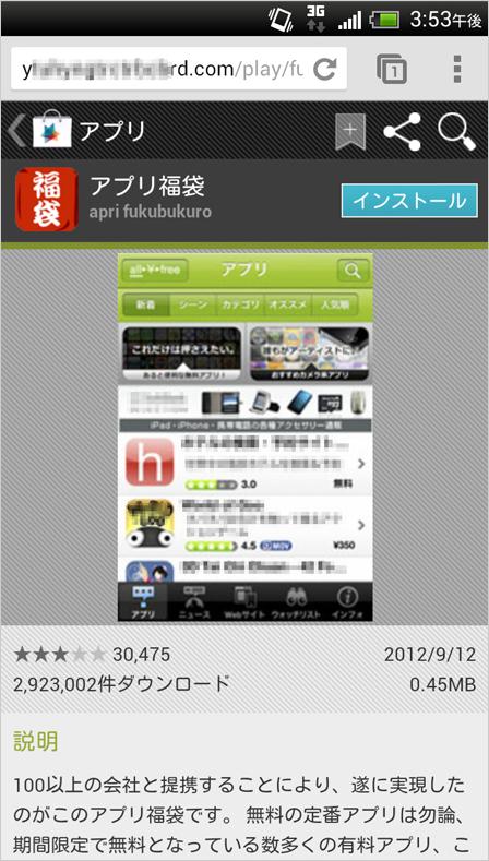 画像4:Google Playを偽る不正アプリ配布サイト