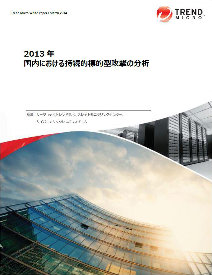 2013年 国内における持続的標的型攻撃の分析