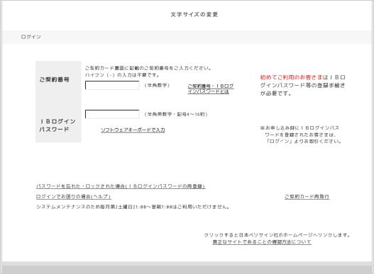 図1:確認されたフィッシングサイトの画面例
