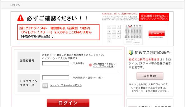図2:確認されたフィッシングサイトの画面例。オリジナルのサイトに表示されていたオンライン銀行詐欺ツールへの注意喚起もそのままコピーしたものと思われる。