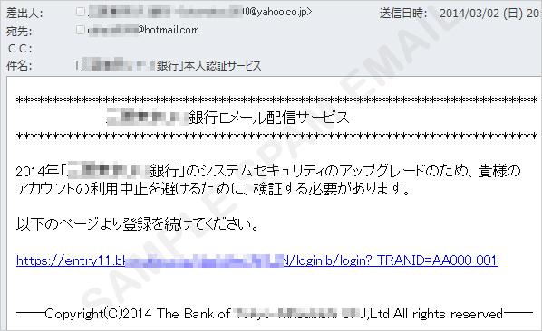 図5:今回確認されたフィッシングメールの例。同様のフィッシングメールは 2014年1月以降にも確認されており、断続した攻撃が同一攻撃者によるものと推測できる。
