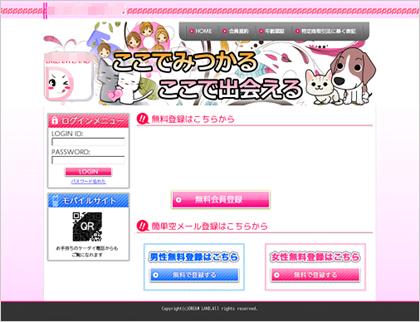 図2:迷惑メールから誘導される Webページの例