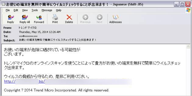 図1:トレンドマイクロをかたる迷惑メールの例