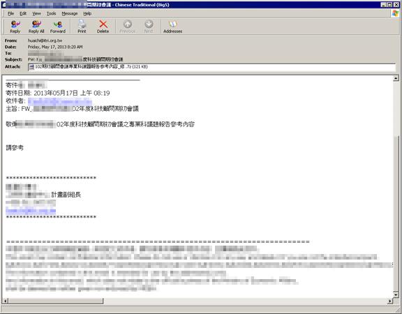 図1:台湾の政府機関に送信された標的型Eメール