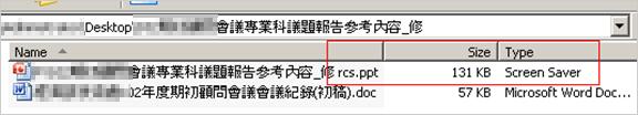 図2:RLO を利用した手法を示す解凍ファイル。実際はスクリーンセーバ(拡張子 scr)