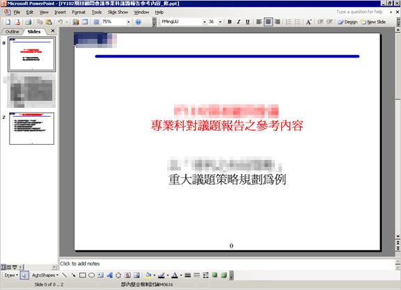 図3:おとりとして作成された PowerPointファイル