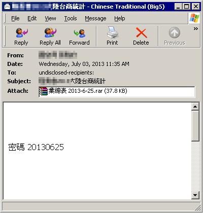図4:台湾の政府機関に送信された別の Eメールの例