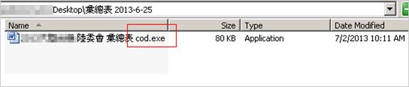 図5:圧縮ファイルを解凍すると、実行ファイルが入っていることがわかる