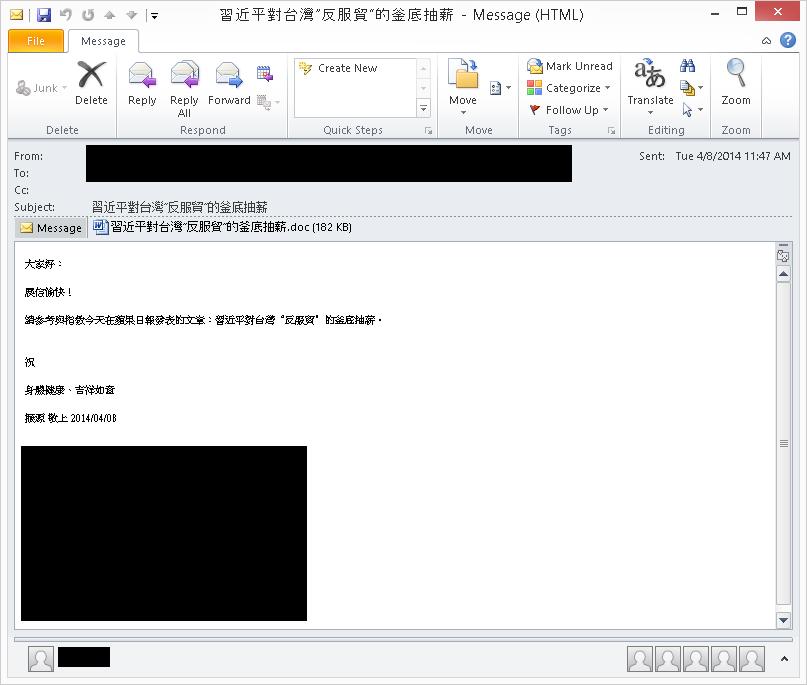 図2:Eメールの一例