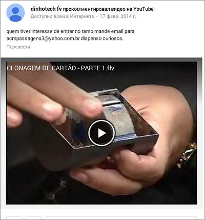 図3:Youtube に投稿された動画