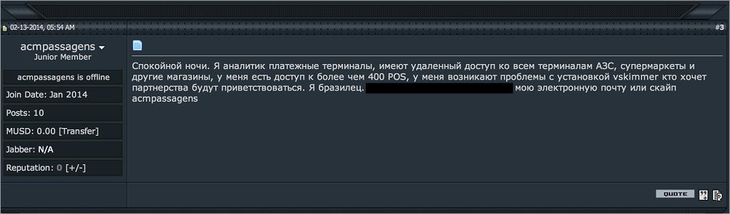 図1:ロシアのアンダーグラウンドへの投稿(クリックすると拡大します)