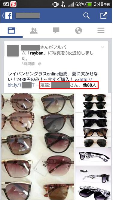 図7:乗っ取られた facebook アカウントに投稿された宣伝広告アルバムに対して、88人がタグ付けされている「赤枠」