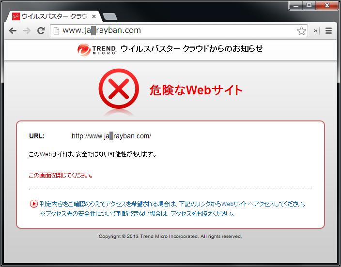 図10:なりすまし EC サイトをブロックするイメージ