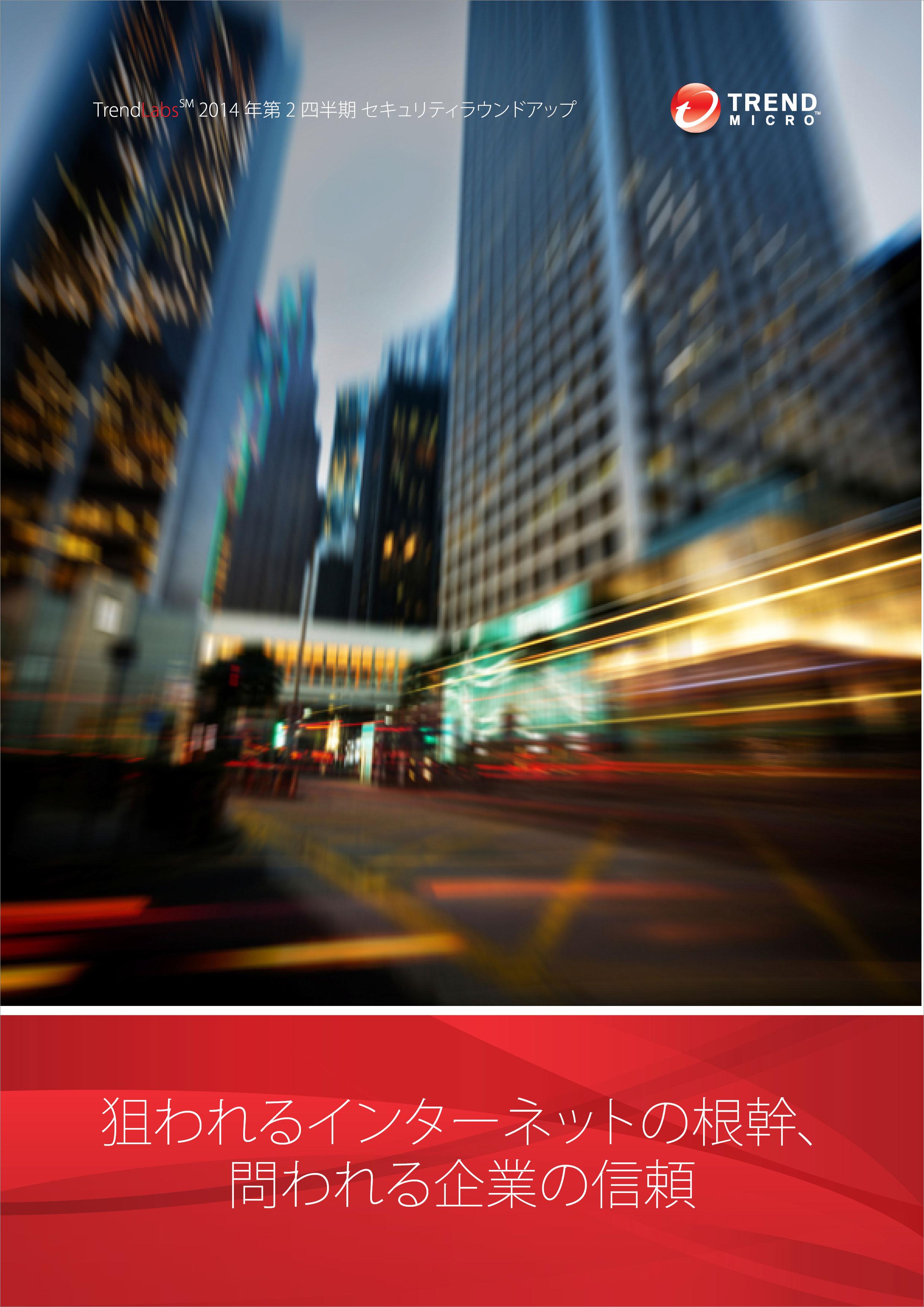 2014年第2四半期セキュリティラウンドアップ:『狙われるインターネットの根幹、問われる企業の信頼』