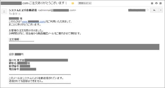 図5:Operation Huyao 事例におけるシステムからの自動送信メール