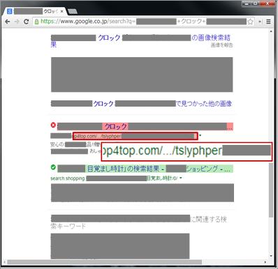 図1:[目覚まし時計]を検索した際に表示されたOperation Huyao事例。赤色でハイライトされているのがOperation Huyaoのフィッシングサイト。緑色でハイライトされているのは正規ショッピングモール