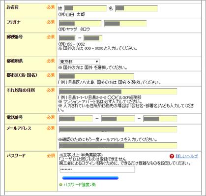 図2:Operation Huyao 事例における[注文者情報入力]画面