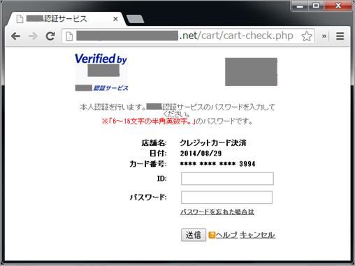図4:Operation Huyao 事例における[認証サービス]画面