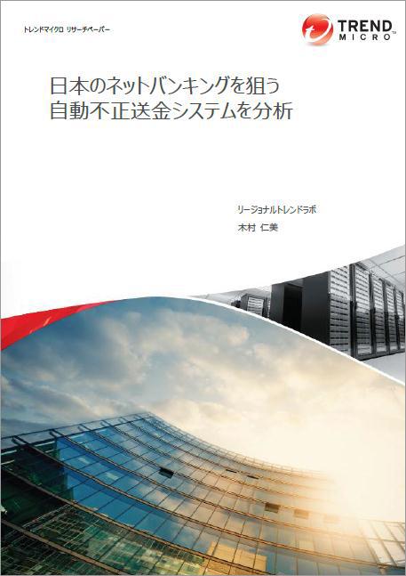 トレンドマイクロ リサーチペーパー:『日本のネットバンキングを狙う自動不正送金システムを分析』