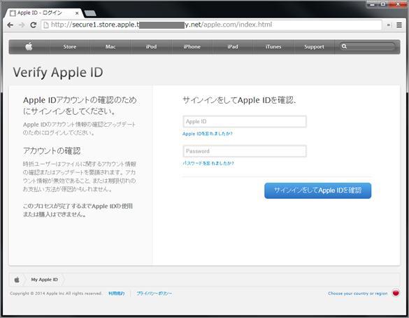 図2:Apple ID の詐取を狙うフィッシングサイト