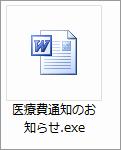 図2:Word アイコンに偽装された不正プログラムファイル例