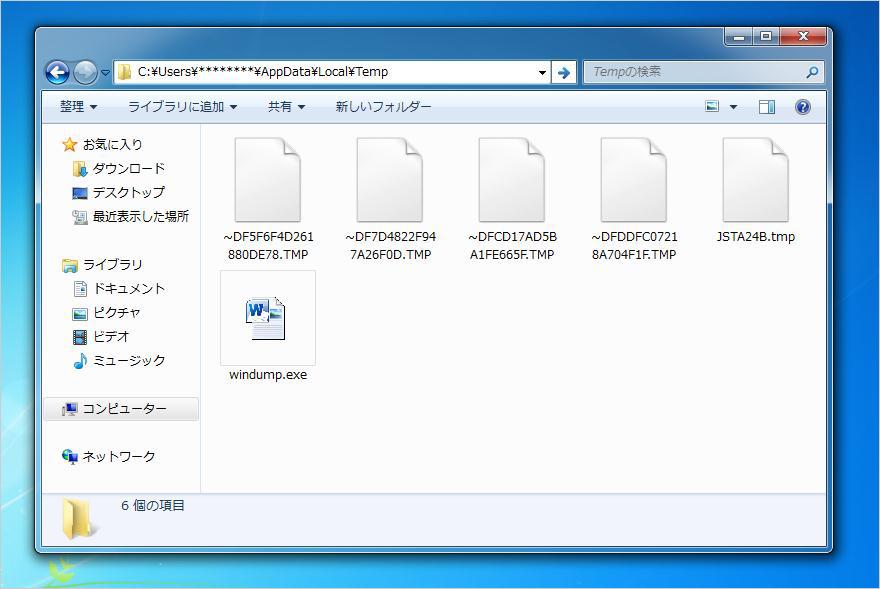 図3:攻撃ファイルを開いた際にインストールされる RAT のファイル例
