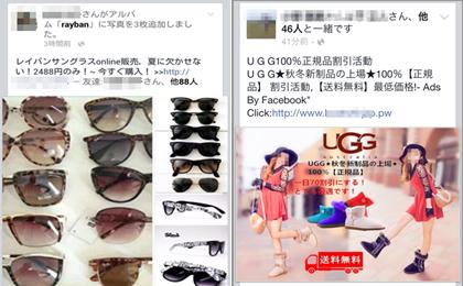 図1:Facebook上で確認されている友達のタグ付け機能を悪用した不正広告の例