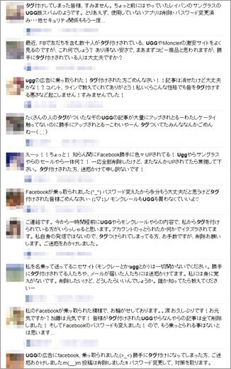 図3:Facebook上で確認された不正広告関連の投稿の例