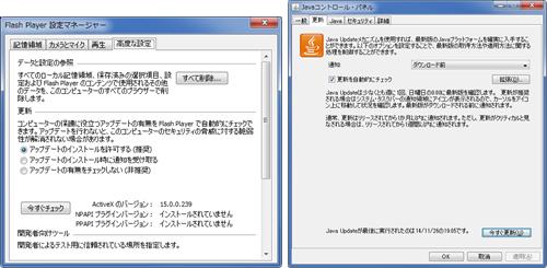 図3:Windows 上での Flash Player(左)と Java(右)の更新機能設定画面