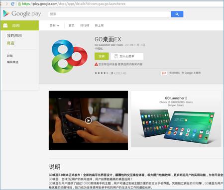 図3:「Google Play」に誘導された例