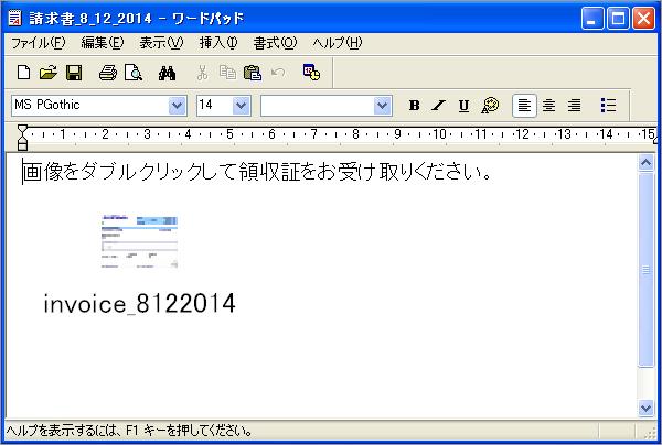 図1:メールに添付された「請求書」を開いた例
