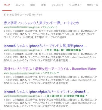 図6:特定キーワードのWeb検索によって表示された誘導URLの例