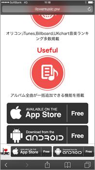 図1:JailbreakされていないiPhoneからアクセスした、問題の音楽アプリのダウンロードサイト表示例
