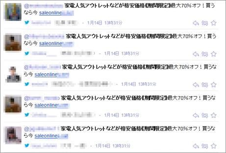 図1:詐欺サイトへ誘導する不審なツイートの例